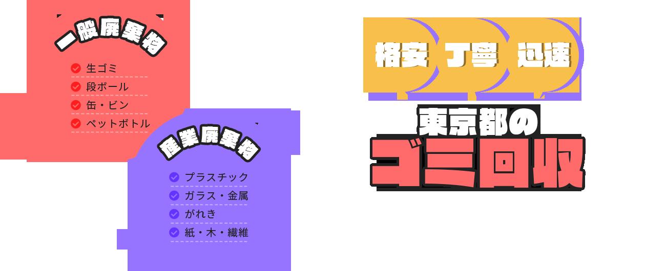 格安・丁寧・迅速 東京都のゴミ回収 一般廃棄物・産業廃棄物