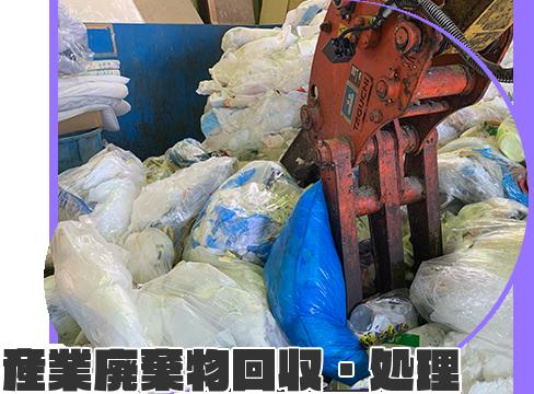 産業廃棄物 回収・処理