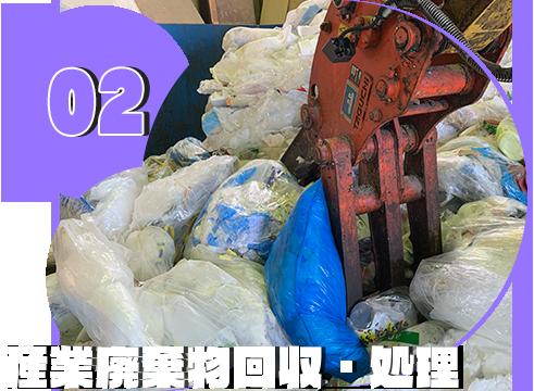 02 産業廃棄物回収・処理